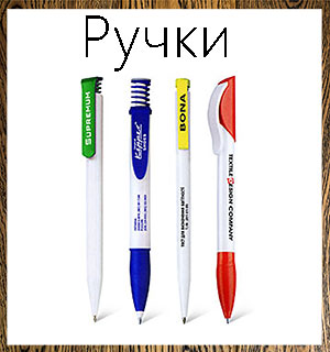 печать на ручках логотипа