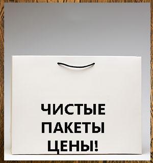 изготовление ламинированных пакетов для шекографии