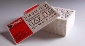 Визитки Letterpress
