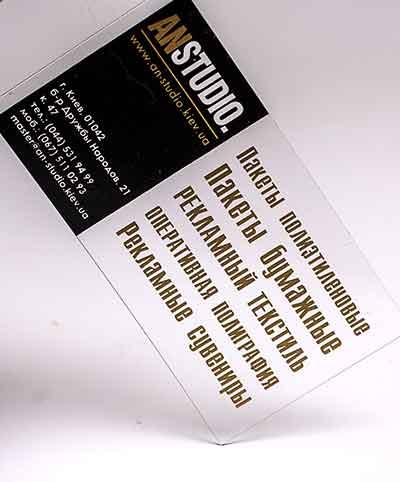 визитки прозрачные