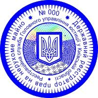 Гербовая печать регистратора