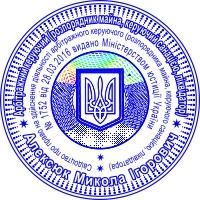 Гербовая печать для гос. органов