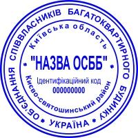 заказать печатку для ОСББ