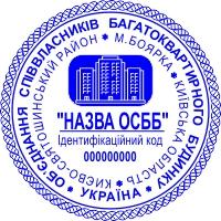 заказать печать ОСББ