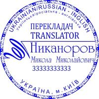 заказ печатей переводчика