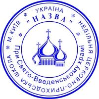 изготовление церковной печати