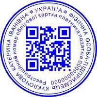 Печать предприятия с QR-кодом