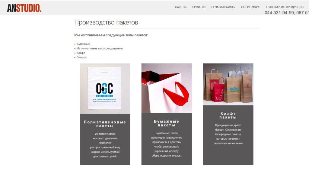 """Сайт компании """"АН-Студио""""."""